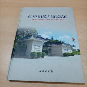 孙中山故居纪念馆(精装)
