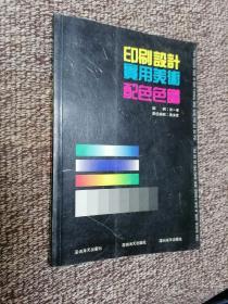 印刷设计实用美术配色色谱