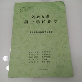 河南大学硕士学位论文,明人雅集中休闲艺术研究