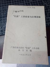 扫黄工作政策与法规选编