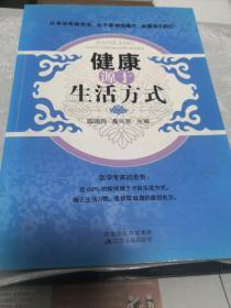 健康源于生活方式 陈国钧,高兴亚 主编 2010年版 9787214059123 江苏人民出版社