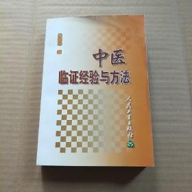 中医临证经验与方法