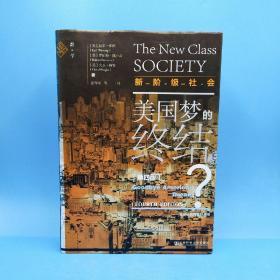新阶级社会:美国梦的终结 ?(第四版)