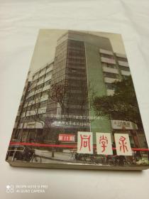 四川国际科技与经济管理交流培训中心 香港西太平洋函授学院 同学录(第11期)