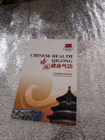 中国健身气功 中文版