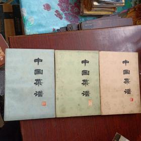中国菜谱 (安徽、浙江、广东)3册合售