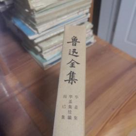 鲁迅全集3(1981年版1982年印,精装带封套带盒,外品如图,内页全新未翻阅,95品左右品好)