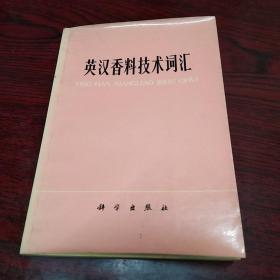 英汉香料技术词汇