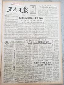 原版报纸 4开4版   工人日报  1957年8月19日 反右