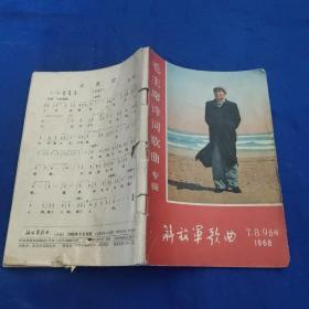 毛主席诗词歌曲专辑,1968年7,8,,9合刊