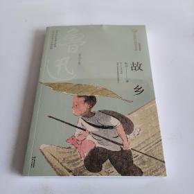新版·美冠纯美阅读书系:故乡——鲁迅专集