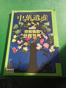 中华遗产2010.12