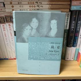 简·爱:勃朗特三姐妹文集