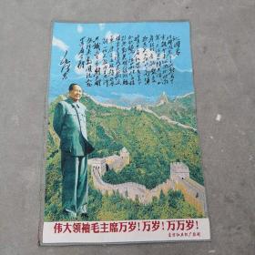 毛主席文革刺绣织锦画沁园春雪