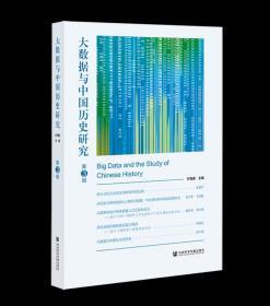 数据与中国历史研究 第3辑