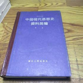 中国现代思想史资料简编(第一卷)