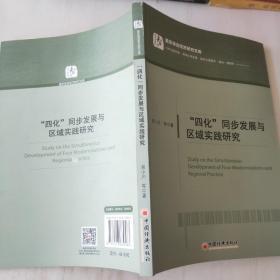 """""""四化""""同步发展与区域实践研究"""