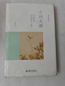 小词大雅:叶嘉莹说词的修养与境界