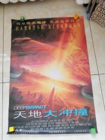 《天地大冲撞》电影海报