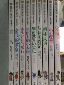 国际大奖儿童文学(美绘典藏版)9册合售