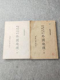 1936年初版 复兴高级中学教科书 《外国地理》上下册