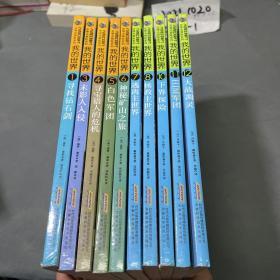 我的世界史蒂夫冒险系列(1.+3-8.10-12)10册合售
