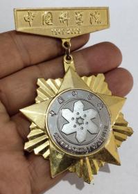 中国科学院建院60周年纪念章  铜镀银  88x60毫米