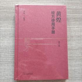黄煌经方使用手册(第四版)