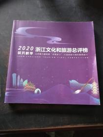 2020浙江文化和旅游总评榜