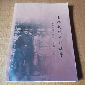 姜鸿起烈士的故事