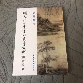 项元汴之书画收藏与艺术