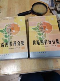 冀版图书评介集,上下两册