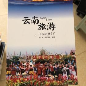 云南旅游 : 日文