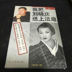 我把刘晓庆送上法庭