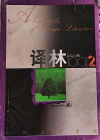 译林杂志1991年2月,16开正版8成新