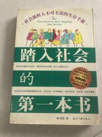 踏入社会的第一本书