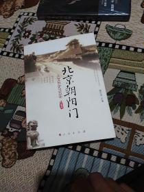 北京朝阳门:人文历史750年