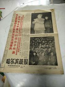 哈尔滨战报1967年12月4日(学习毛主席著作,积极分子代表毛主席,林副主席接见海军及通信兵)