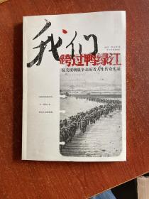 我们跨过鸭绿江:抗美援朝战争亲历者人生传奇实录