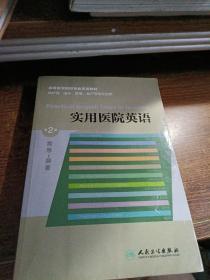 实用医院英语(第2版)/高等医学院校专业英语教材