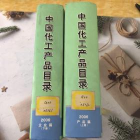 中国化工产品目录(2006)(第14版)(上下册)
