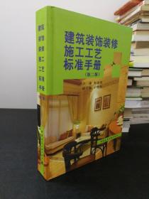 建筑装饰装修施工工艺标准手册(第2版)