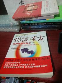 保健有方-中华医药