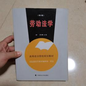 劳动法学(第六版)