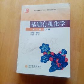 基础有机化学 第三版 上册