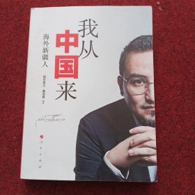 我从中国来:海外新疆人