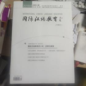 国际汉语教育 2018/4(中英文)第3卷 第4期 总第9期