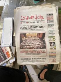 江南都市报2016.8.17