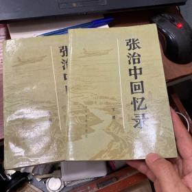 张治中回忆录(全两册)