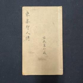 东皋印人传 民国 铅印(篆刻)